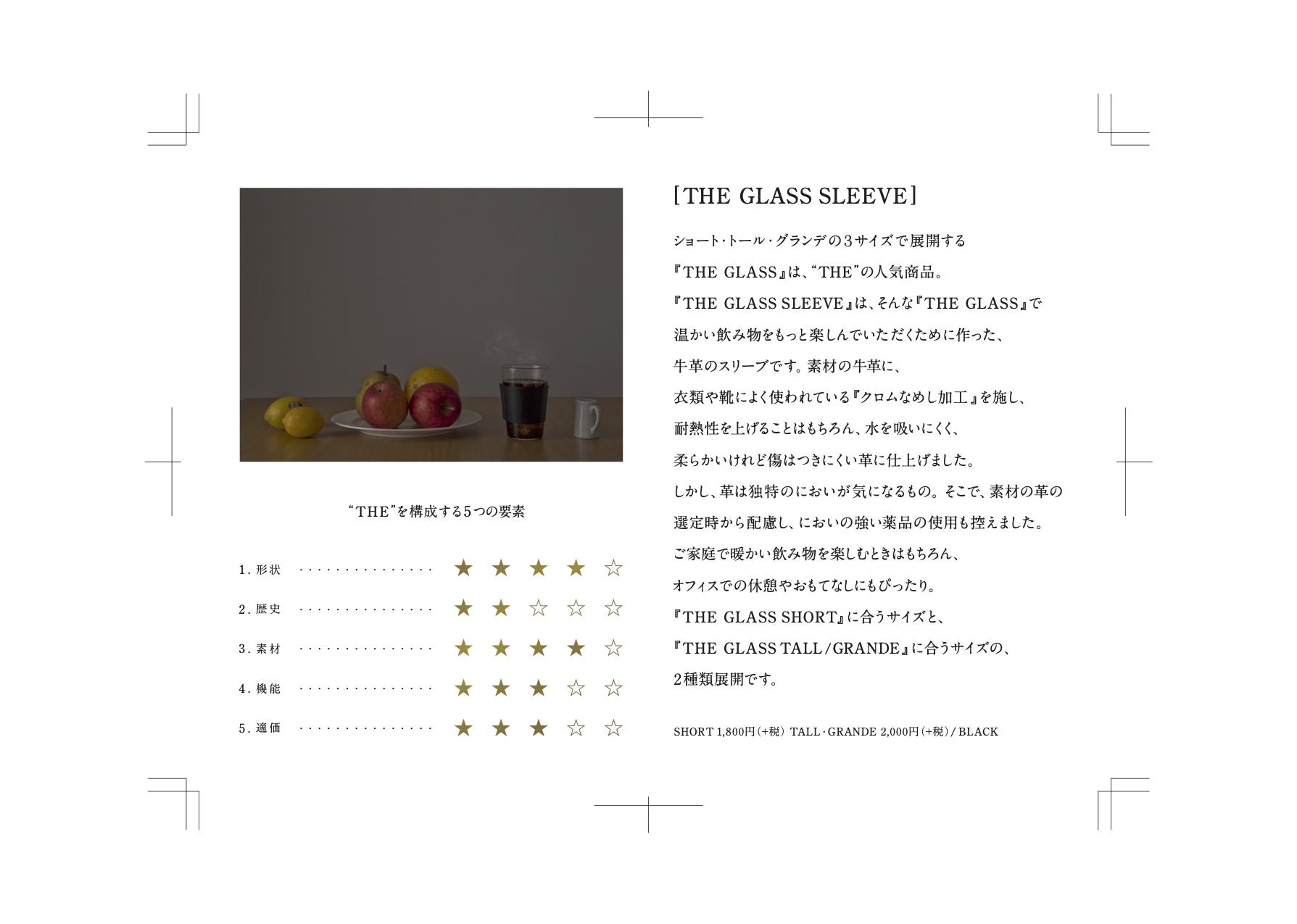 THE GLASS SLEEVE