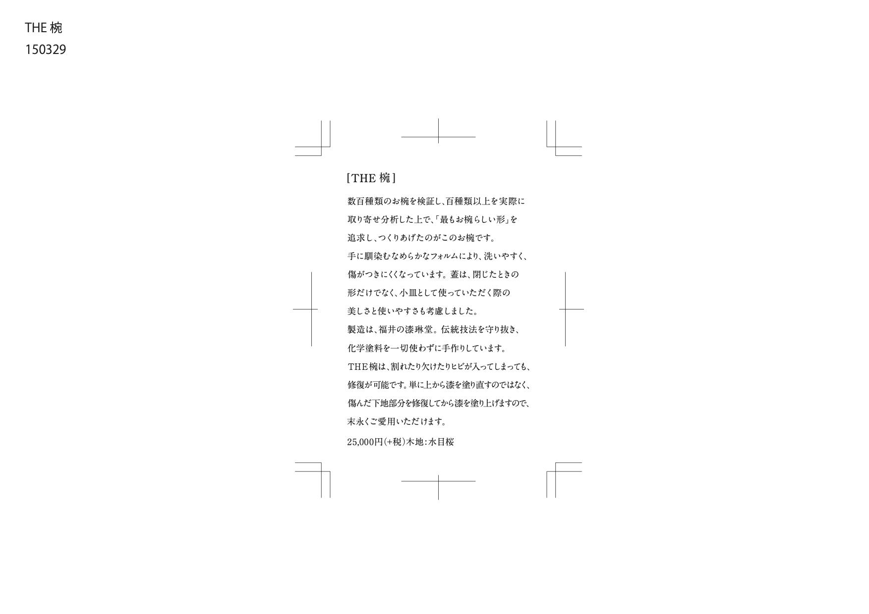 THE 椀