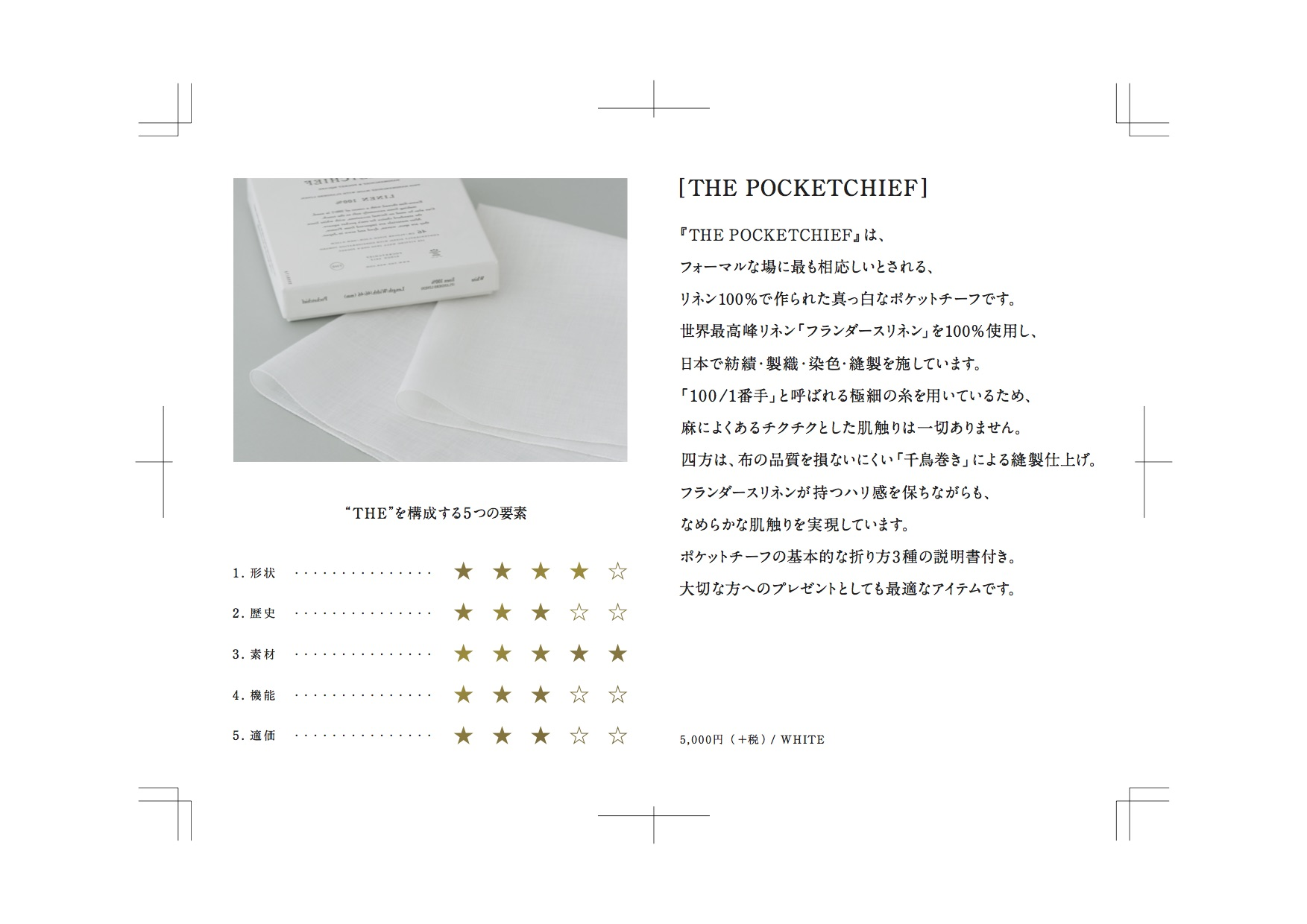 THE POCKETCHIEF