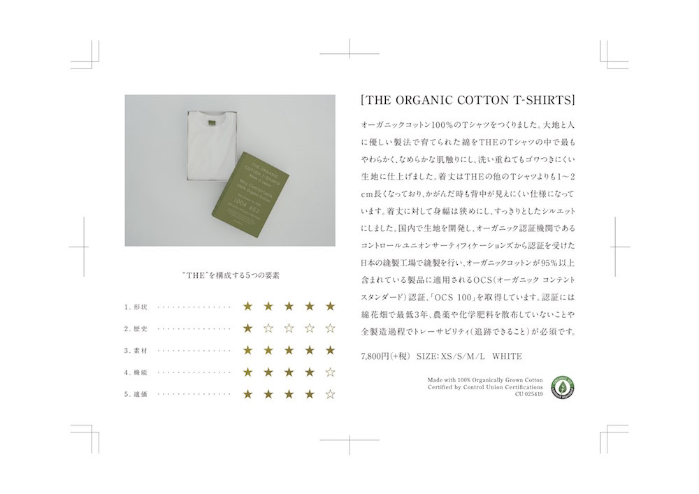 THE ORGANIC COTTON T-SHIRTS